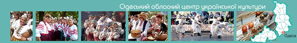 Одеський обласний центр української культури.