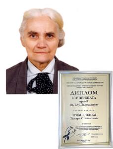 foto_diplom_prixodchenko