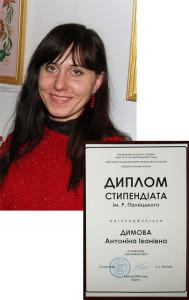 diplom_foto_dimova