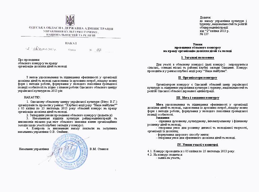 приказ управления про дозвілля дітей1