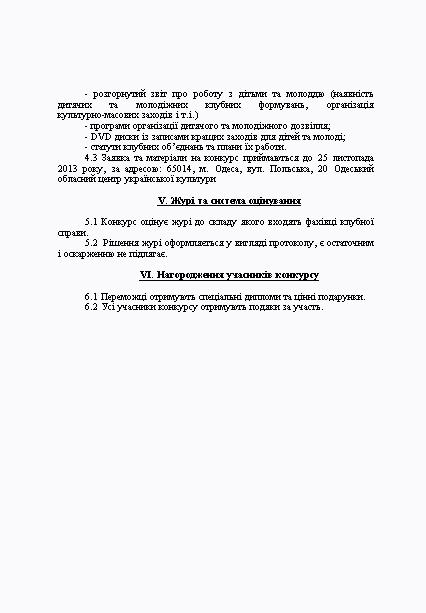 приказ управления про дозвілля дітей2