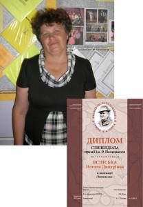 foto_diplom_jacuncka_5