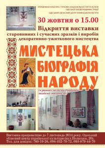 афіша Мистецька біографія народу