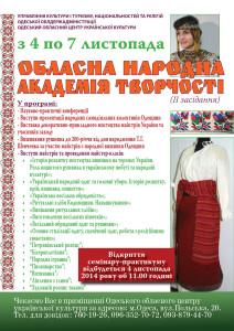 афіша НАТ-2-2014